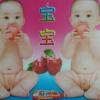 萌宝计划-好孕帮用户