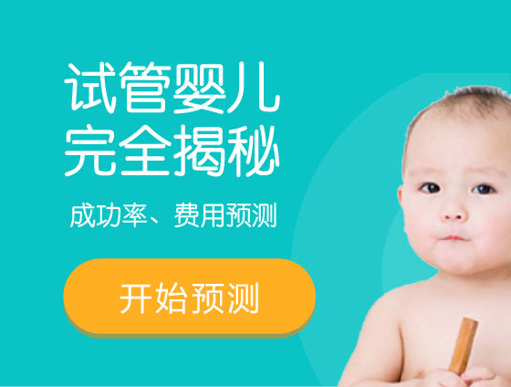 试管婴儿成功率|费用预测