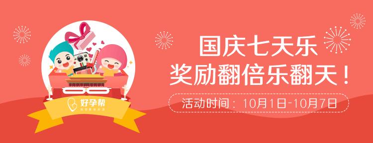国庆嗨翻天,边玩边赢奖!