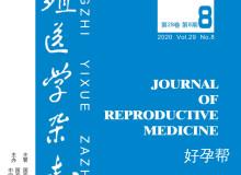 2020年生殖医学杂志8月刊
