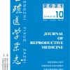 2021年生殖医学杂志10月刊