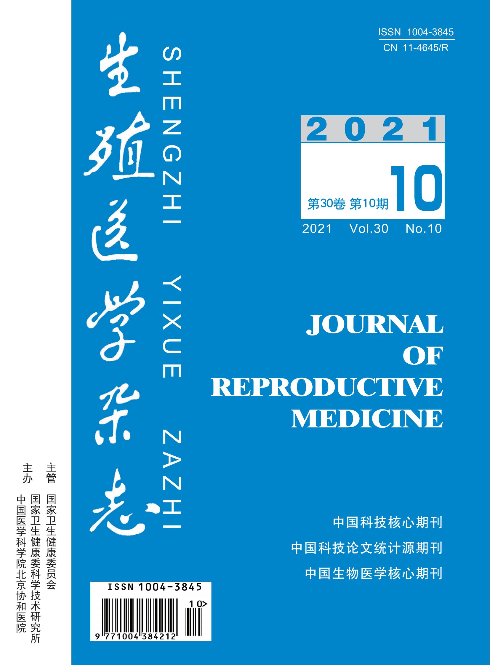 生殖医学杂志10月刊