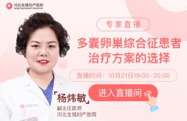 专家直播|多囊卵巢综合征患者治疗方案的选择