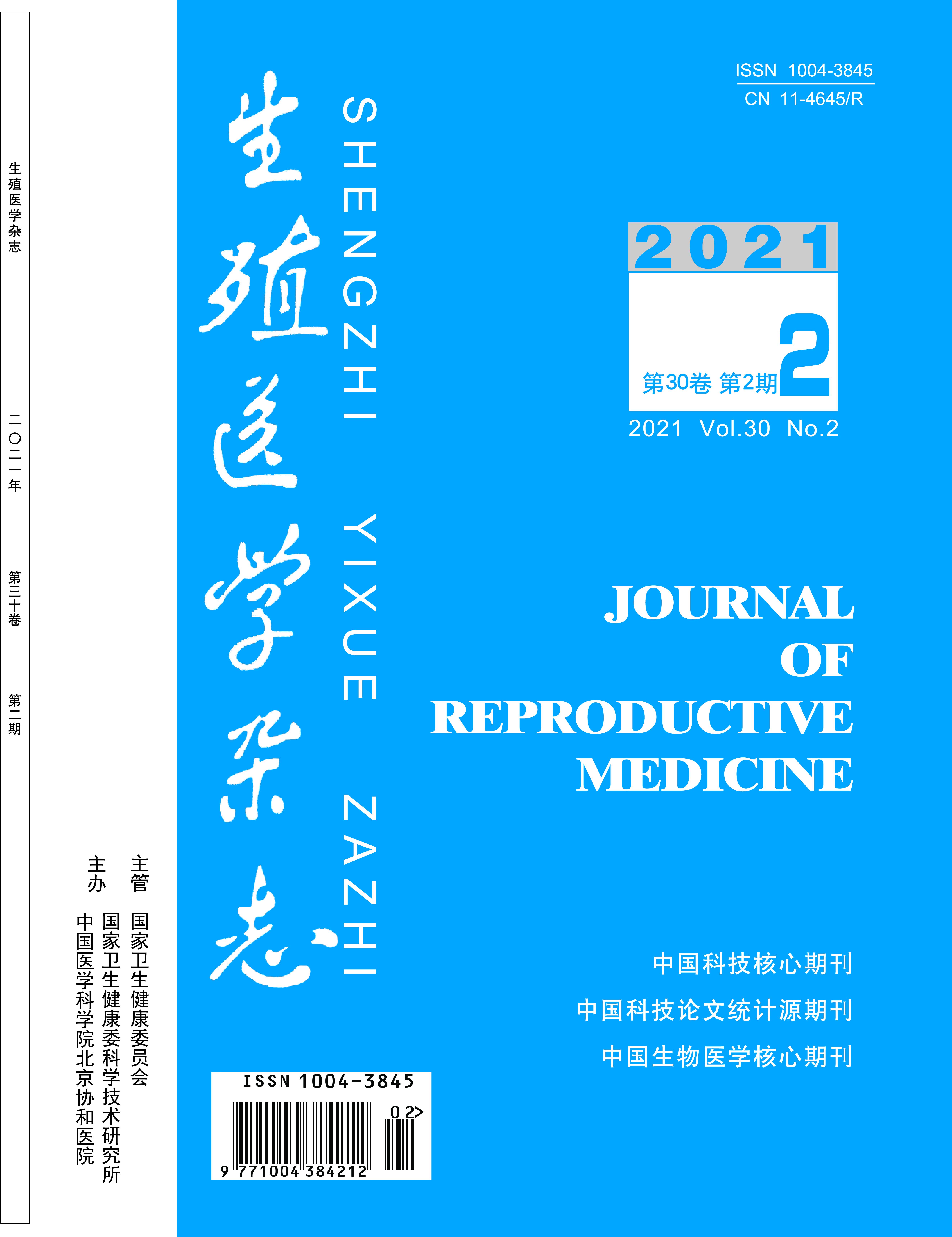 生殖医学杂志2021年2月刊