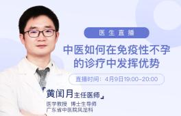 医生直播|中医如何在免疫性不孕的诊疗中发挥优势