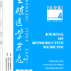生殖醫學雜志2021年4月刊