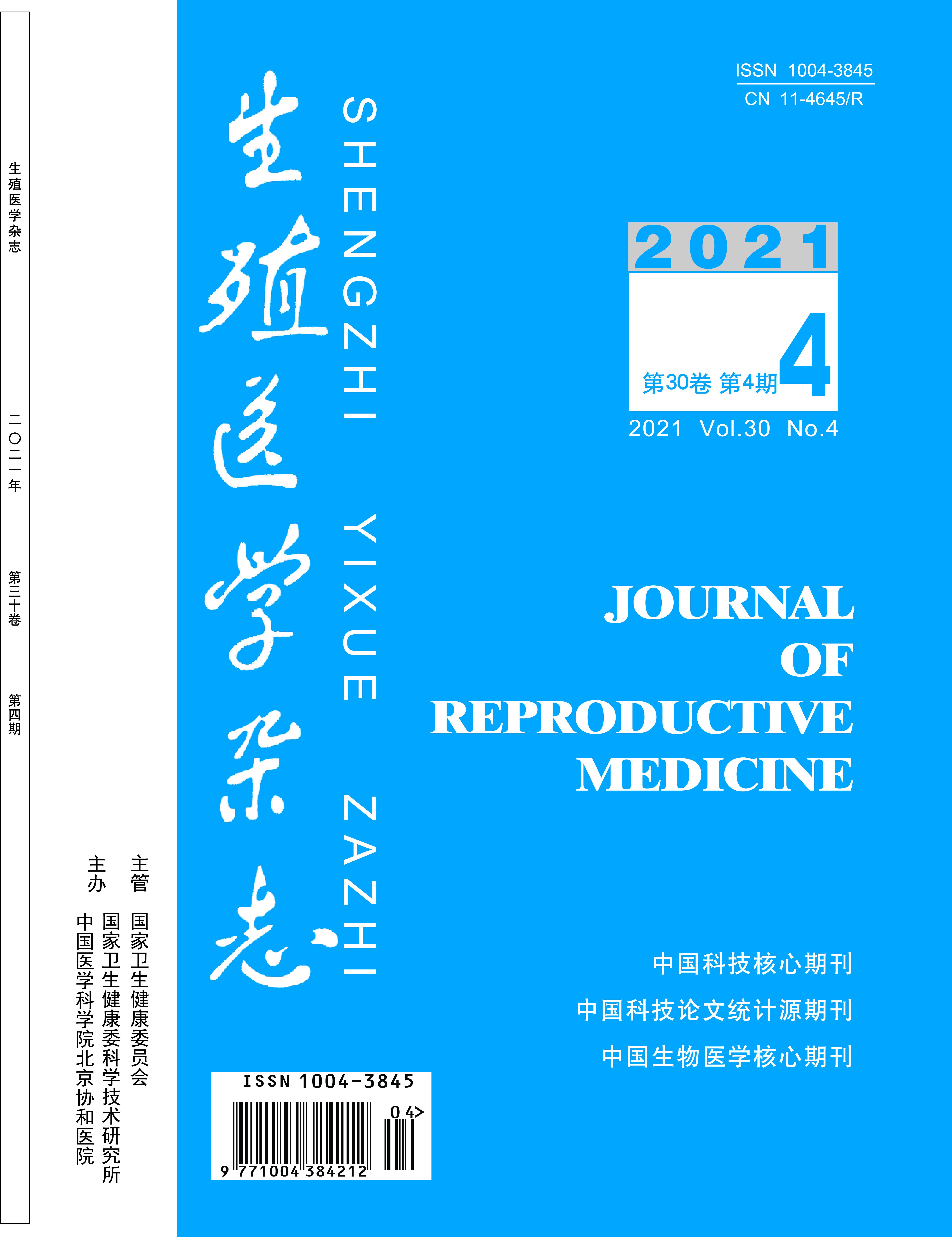 2021年生殖医学杂志4月刊