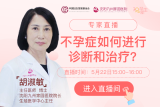 专家直播|不孕症如何进行诊断和治疗 ?