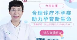 专家直播|合理诊疗不孕症,助力孕育新生命