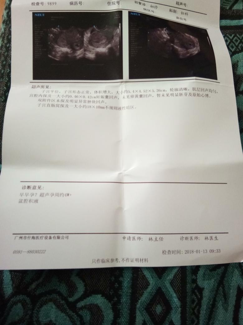 我怀啦   我怀孕了,17年生化2次。-晒好孕-难孕治疗论坛-好孕帮