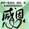 果果_150157-好孕帮用户