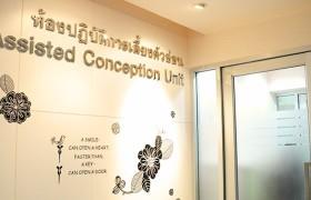 杰特宁((jetanin):泰国首家使用ICSI技术的生殖中心