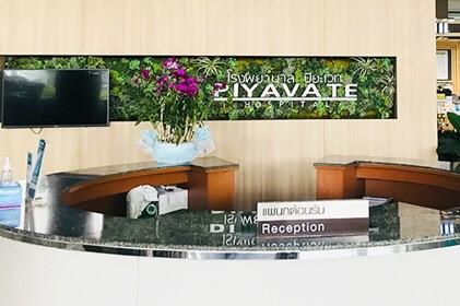 泰国碧雅威国际医院