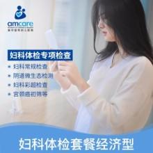 美中宜和 白领丽人 妇科体检套餐经济型女性妇科专项检查