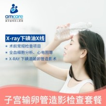美中宜和 X-ray下碘油X线子宫输卵管造影检查套餐