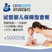 试管婴儿保障型套餐
