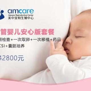 试管婴儿安心版套餐