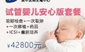 泰国第三代试管婴儿安心版套餐