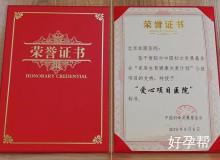 """热烈祝贺北京家圆医院被授予中国妇女发展基金会""""爱心项目医院""""称号!"""