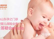 试管婴儿平安保险服务落地山东 联合开展第一届试管线上答疑会