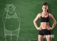 为什么这3点会让肥胖女性不易怀孕?胖姑娘备孕有妙招!