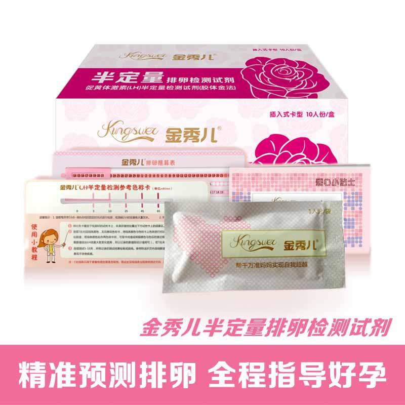 金秀儿 LH半定量排卵检测试剂盒(10只)
