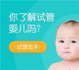 第三代试管婴儿轮播图