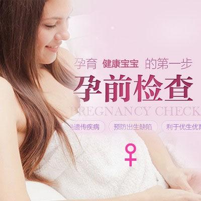 女士孕前检查--北京