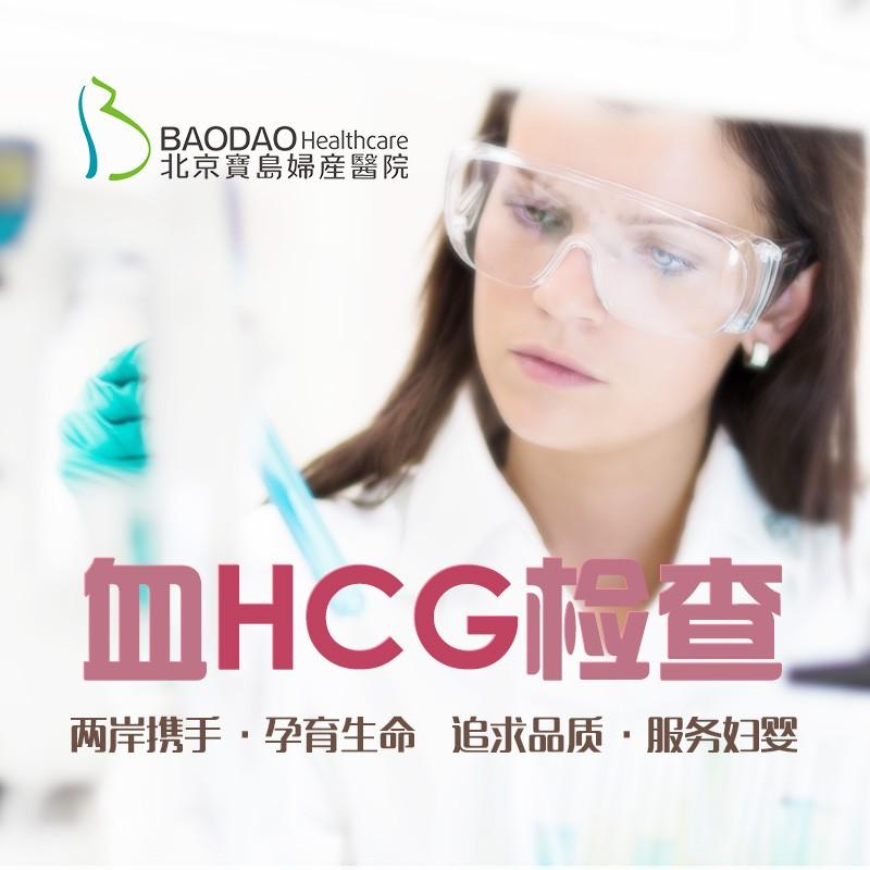 血HCG检查