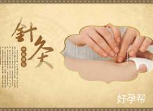 中医针灸调理套餐