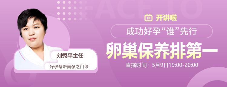 """医生讲堂 刘秀平主任:成功好孕""""谁""""先行--卵巢保养排第一"""