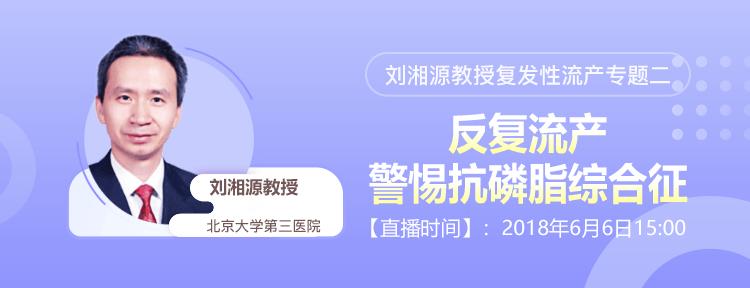 刘湘源教授复发性流产专题二|反复流产,警惕抗磷脂综合征