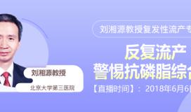 刘湘源教授复发性流产专题二 反复流产,警惕抗磷脂综合征