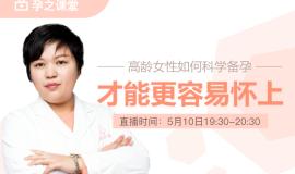 医生讲堂|刘秀平主任:高龄女性如何科学备孕 ?才能更容易怀上!