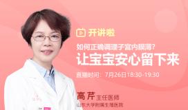 专家讲堂 高芹主任:如何正确调理子宫内膜薄------让宝宝安心留下来