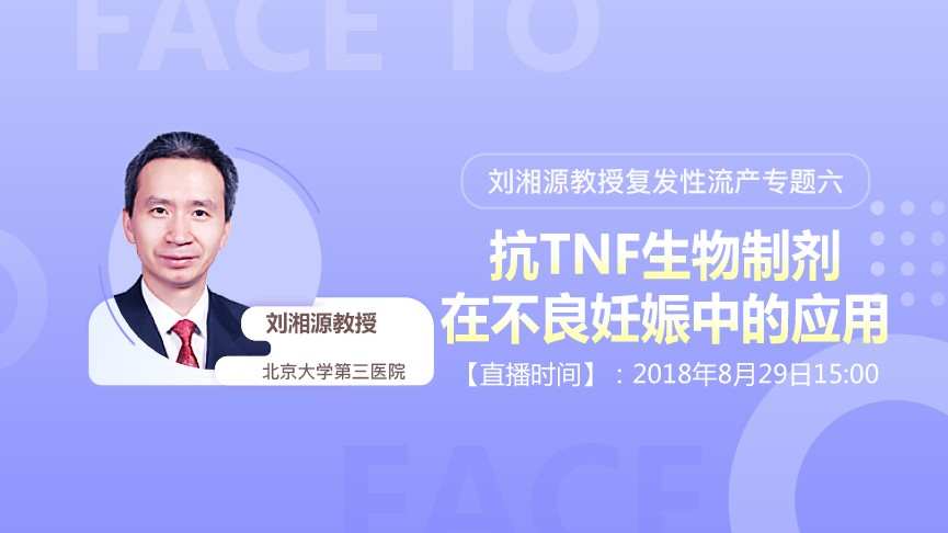 刘湘源复发性流产专题六|抗TNF生物制剂在不良妊娠中的应用