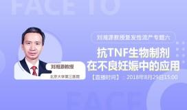 刘湘源复发性流产专题六 抗TNF生物制剂在不良妊娠中的应用