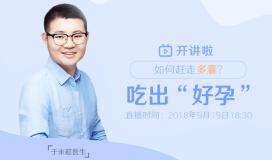"""医生讲堂 于永超医生:如何赶走多囊,吃出""""好孕""""?"""