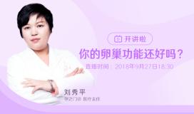 """医生讲堂 刘秀平主任:全面了解卵巢年龄的""""试金石""""—AMH"""