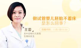 医生讲堂 王蕾医生:做试管婴儿胚胎不着床是怎么回事?