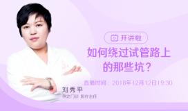 医生讲堂 刘秀平主任:如何绕过试管路上的那些坑?