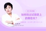 医生讲堂|刘秀平主任:如何绕过试管路上的那些坑?