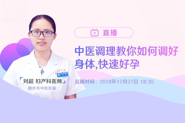 医生讲堂|刘超医生:中医调理教你如何调好身体,快速好孕?