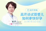 专家直播|高芹主任谈试管婴儿如何更快好孕