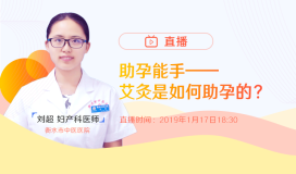 医生讲堂 刘超医生:助孕能手--艾灸是如何助孕的?