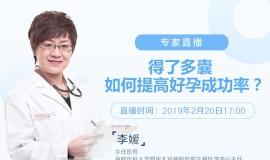 大咖精讲|李媛主任:得了多囊,如何提高好孕成功率?