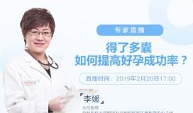 大咖精讲 李媛主任:得了多囊,如何提高好孕成功率?