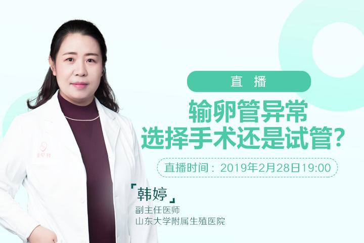 大咖精讲|韩婷主任:输卵管异常,选择手术还是试管?