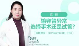 大咖精讲 韩婷主任:输卵管异常,选择手术还是试管?