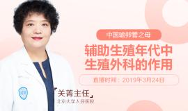 大咖直播|关菁主任:辅助生殖年代中生殖外科的作用